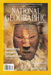 National Geographic-Mongolia