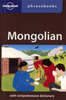 Mongolian Phrasebook 2nd edition / March 2008
