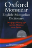 Oxford-Monsudar English Mongolian  Dictionary