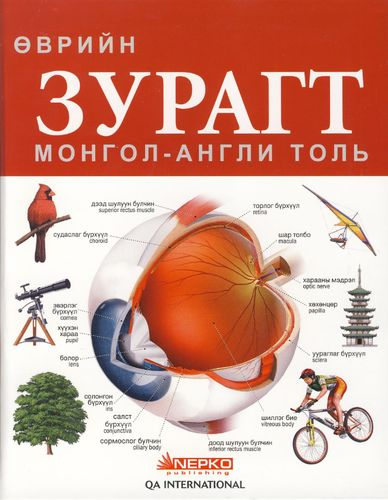 The Visual Mongolian english dictionary (Bildwörterbuch)