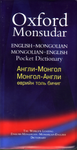 Oxford Monsudar: ENGLISH-MONGOLIAN MONGOLIAN-ENGLISH Pocket Dictionary