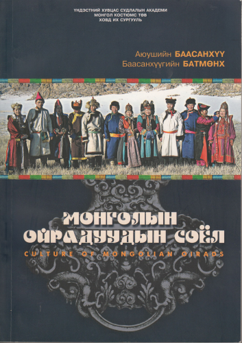 Culture of Mongolian Oirads