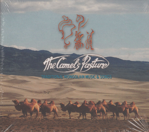 The camels`s Pasture