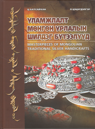 Ts. Batsaikhan: Masterpieces of mongolian traditional silver handcrafts