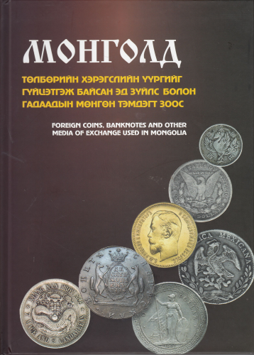 Ts. Batsaikhan: Foreign Coins , Banknotes and other media of exchange used in Mongolia in 17-20. Century