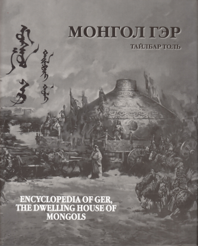 Encyclopedia of Ger , The Dwelling house of Mongols/ Mongolisch
