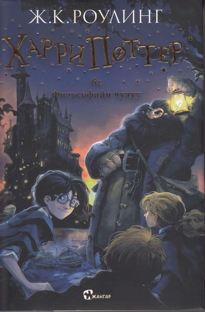 J K Rowling Harry Potter Der Stein Der Weisen Mongolische Ausgabe