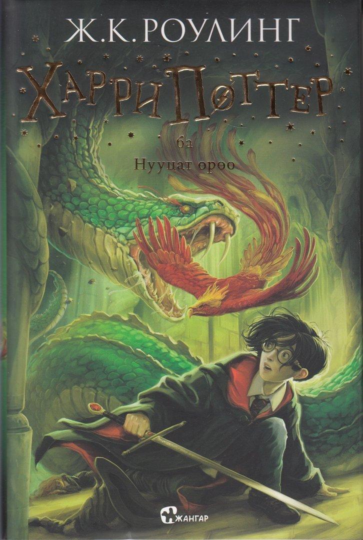 J K Rowling Harry Potter Die Kammer Des Schreckens Mongolische Ausgabe
