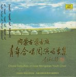 CD: Choral Collection of Inner Mongolian Youth Choir