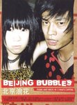 Beijing Bubbles (2 DVD + Book)